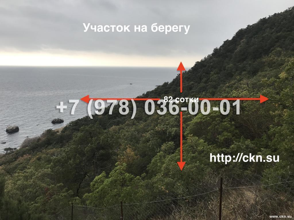 №1869 82 сотки<br /> Ай-Даниль